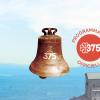 Envolée de cloches sur Montréal